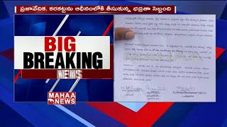 Breaking ! New Twist in Praja Vedika Demolition | MAHAA NEWS