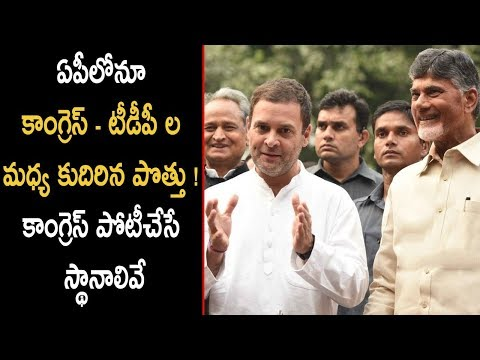 Congress-TDP's alliance fixed in AP! Congress was allotted these places || AP Politics || Kai Tv