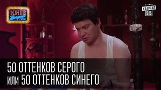 50 оттенков синего (пародия на 50 оттенков серого) - Вечерний Киев