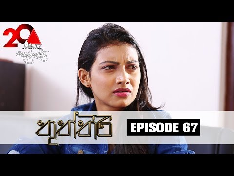 Thuththiri | Episode 67 | Sirasa TV 14th September 2018 [HD]