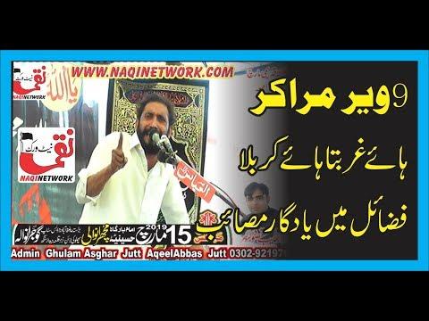 Zakir Habib Raza Haidery 15 March 2019 Majlis Aza Muchranwali Gujranwala