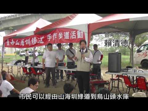 台江山海圳綠道,手作步道志工大會師 - YouTube