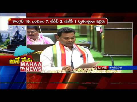Telangana Assembly Sessions 2019 | Live Updates | Telangana MLA's Oath LIVE | Mahaa news