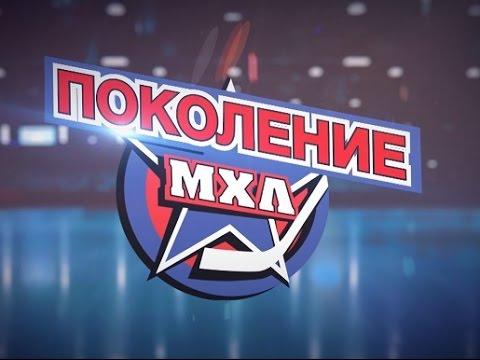 «Поколение МХЛ». Выпуск №3