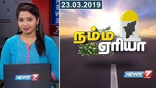 Namma Area Morning Express News 23-03-2019