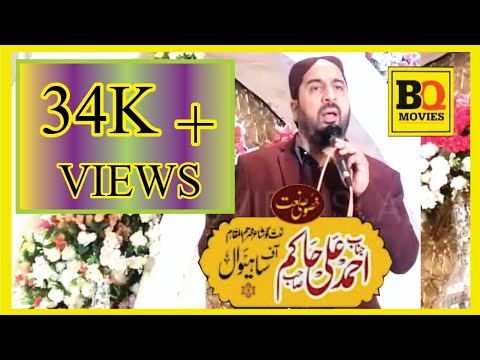 Naats Ahmed Ali Hakim In Gujranwala.mp4 video