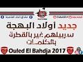 Ouled El Bahdja 2017 😍| Serbilhom Ghir Bel 9otra ( Paroles ) - سربيلهم غير بالقطرة | USMA 2017