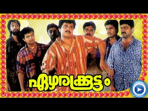 Malayalam Full Movie | Ezharakoottam | Dileep Malayalam Full Movie [hd] video