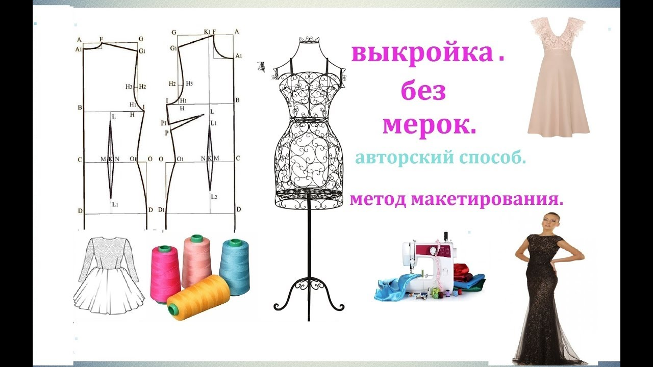 10 мерок как сшить платье для начинающих выкройки