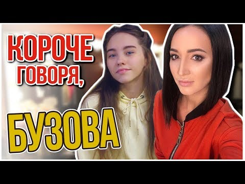 🎥 КОРОЧЕ ГОВОРЯ, БУЗОВА | Marisha MT blogger / малополовин / ббесит / топ / реакция / дом2