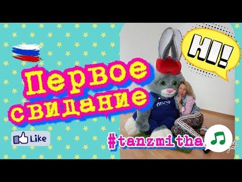 Учим Танцевать Онлайн || Tanz mit Hase - Знакомство. Helena Hase