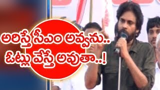 Janasena Will Not Buy Votes, But Janasena Will Buy Your Hearts: Pawan Kalyan