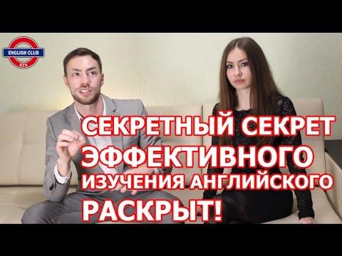 СЕКРЕТНЫЙ СЕКРЕТ ЭФФЕКТИВНОГО ИЗУЧЕНИЯ АНГЛИЙСКОГО РАСКРЫТ!