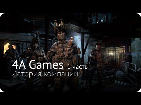 История компании — 4A Games #1 [Metro: Last Light, S.T.A.L.K.E.R]