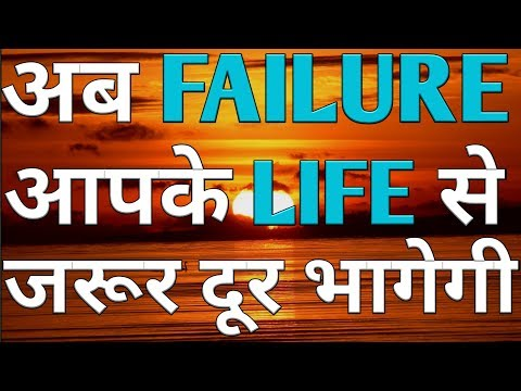 HOW TO OVERCOME FAILURE IN LIFE IN COMPETITIVE EXAM IN STUDY TIPS MOTIVATION IN HINDI FOR STUDENT