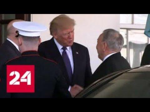 Трамп взял назад слова о грязных дырах - Россия 24