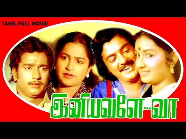 Super Hit Tamil Movie   Iniyavale Vaa   Mohan & Radhika   Tamil Full Movie