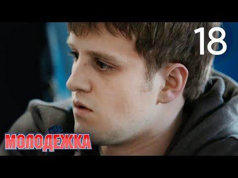 Молодежка | Сезон 1 | Серия 18