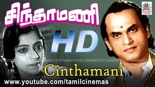 Chinthamani Movie | MKT நடிப்பில் ராதே உனக்கு கோபம் ஆகாதடி போன்ற பாடல் நிறைந்த படம்