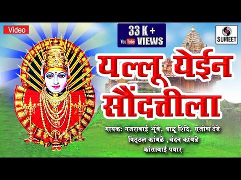 Yellu Yein Saundattila - Yellama Devi Bhaktigeet - Sumeet Music