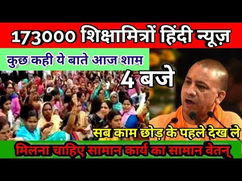 शिक्षामित्र हिंदी न्यूज़ | Breaking News |Shiksha Mitra Protesting | Shiksha Mitra latest news today
