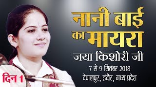 Nani Bai Ka Mayra By PP. Jaya Kishori Ji - 7 September |  Indore | Day 1