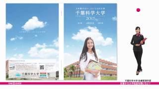 千葉科学大学の見方が変わる1分動画【災害から人や社会を救いたい!】