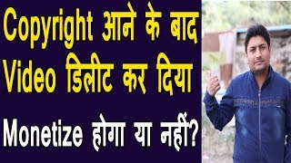 Copyright Aane Ke Baad Kya Kare | Video Delete Karne Baad Monetization Hoga Ya Nahi
