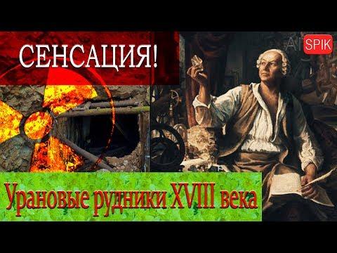 Урановые РУДНИКИ XVIII века! СЕНСАЦИЯ!!!#AISPIK #aispik #айспик