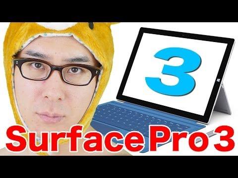 MacBook Airよりも軽いだと!Surface Pro 3発表!Surface Pro 2とスペック比較!