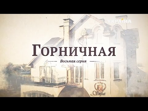 Горничная (8 серия)