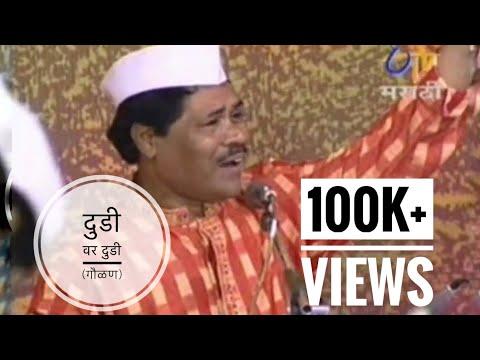 Dudhi Var Dudhi Gavlani - Gavlan By Shree Ashok Mhatre