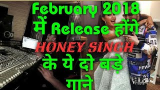 Yo Yo Honey Singh's Upcoming Songs in February 2018 || Sher Wapis Agaya Rap My Song First Look!!!!!!