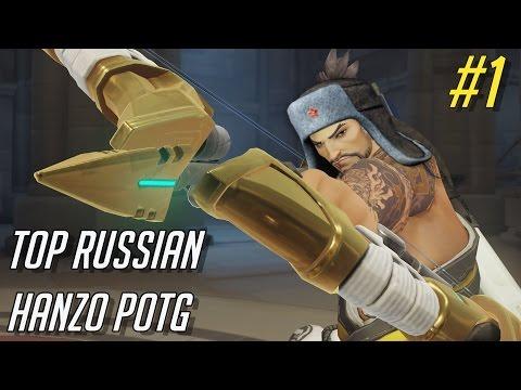 TOP RUSSIAN HANZO MAIN POTG #1 OVERWATCH | ТОП РУССКИЙ ХАНДЗО МЕЙНЕР ПОТГ