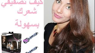 Brushing ondulé avec brosse soufflante rotative babyliss **version Arabe**/كيف تصفيفي شعرك بسهولة