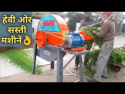 Best 2 Chaff Fodder Cutter Machine Price List by Amar Agriculture in india|Toka Kutti MP3