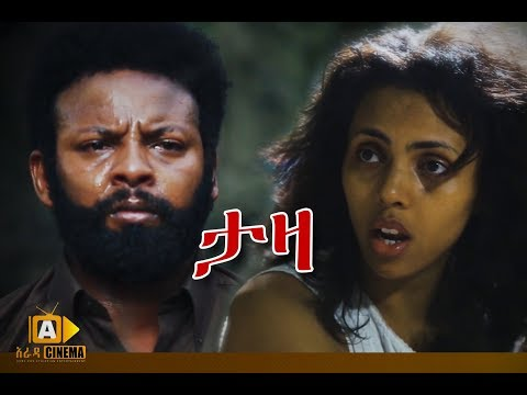 Taza Ethiopian Movie Trailer - 2017
