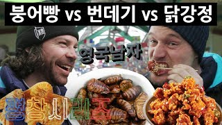 Norwegian Olympic Skiers try Traditional Korean Delicacies!?