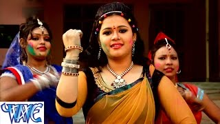 Leke Ghuma तारे झाड़ू - Holiya Me Udela Gulal - Anu Dubey - Bhojpuri Hot Holi Songs 2015 HD