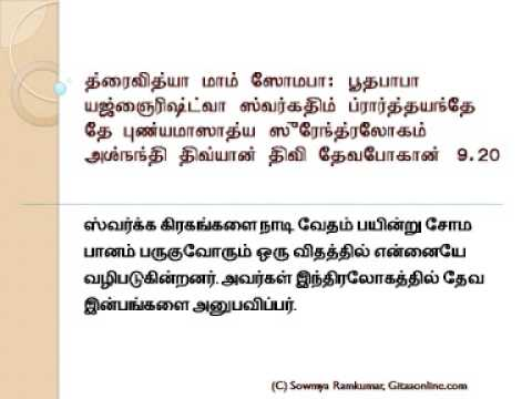 Gitaaonline   Learn To Chant Tamil 9 video