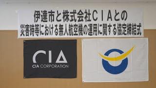 【号外】伊達市と株式会社CIAとの災害時における無人航空機の運用に関する協定締結式