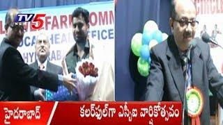 కలర్ఫుల్గా ఎస్బీఐ వార్షికోత్సవం..! | SBI Hyderabad Circle Celebrates Anniversary