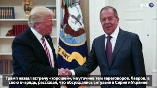 Новости США за 60 секунд. 10 мая 2017 года