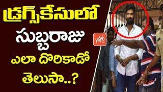 సుబ్బరాజు ఎలా దొరికాడో తెలుసా..? |  How Did Subbaraju Agree About Drugs Dealing..?