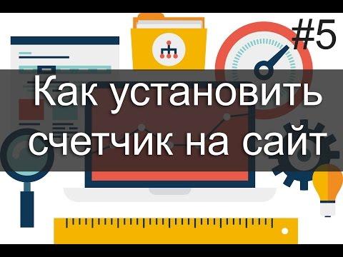 Счетчик на сайт ucoz