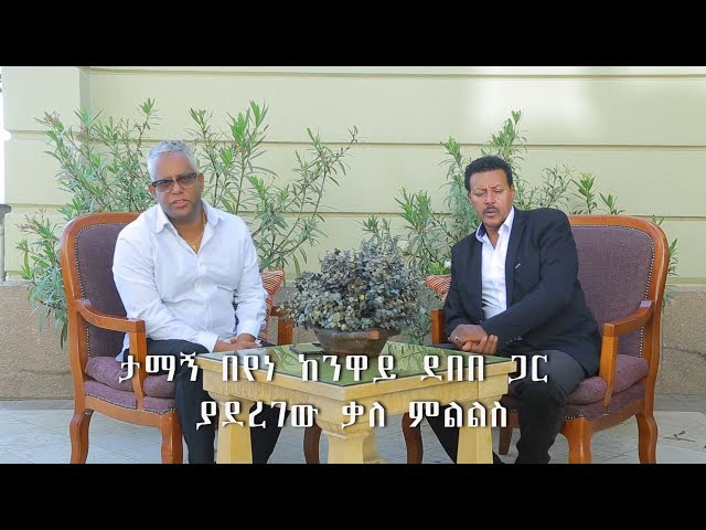 ESAT Special Tamagne with Neway Debebe 17 October 2018
