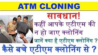 ALERT! ATM Fraud in India (Must Watch & Share Video) | एटीएम में ऐसे होती है ठगी