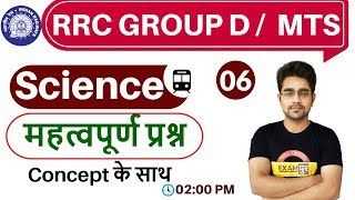 Class- 06 ||#RRC GROUP D /  MTS  || Science || by Sameer Sir || महत्वपूर्ण प्रश्न