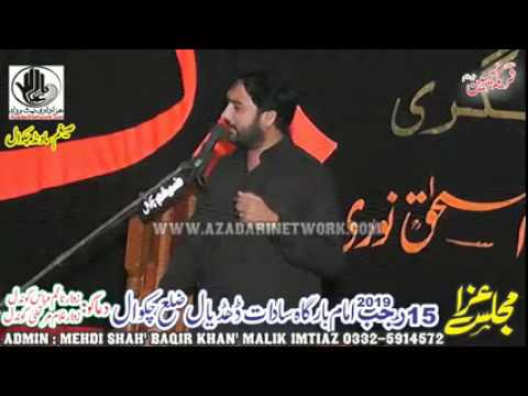 Zakir Waseem Baloch | Majlis 15 Rajab 2019 Dhudial |