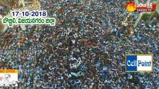 YS Jagan Padayatra Drone Camera Visuals at Bobbili | జనసంద్రంగా మారిన బొబ్బిలి - Watch Exclusive